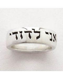 Sterling Silver Christian Wedding Band Hebrew I Am My Beloved