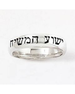 Hebrew Yeshua Hamashiach Men's Christian Ring-Sterling Silver